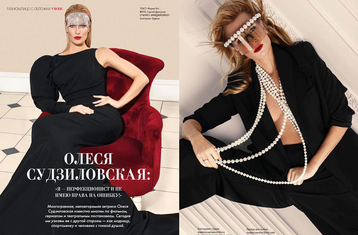 Олеся Судзиловская – журнал VMODE